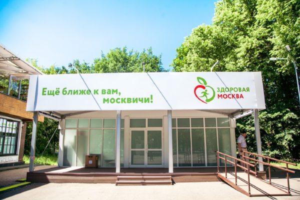 Бесплатный медицинский осмотр в парках столицы: павильоны «Здоровая Москва» в Вашем районе
